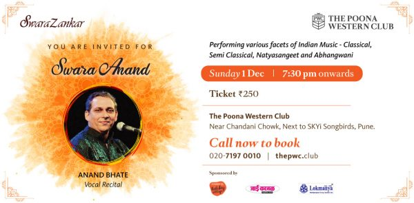 You Are Invited For Swara Anand